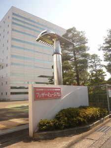フェザーミュージアム - 関市