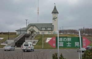 道の駅富士見 - 遠別町