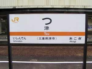 世界一短い駅名標 - 津市