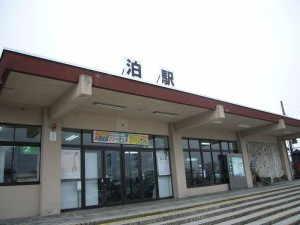 泊駅 - 朝日町