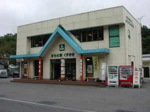 ジェイアールバス葛巻駅 - 葛巻町