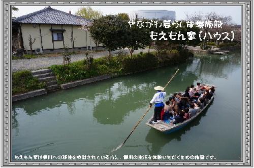 福岡県柳川市滞在型体験施設「もえもん家(ハウス)」