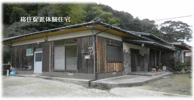 福岡県 赤村 移住体験住宅 「あか村移住促進体験住宅」