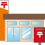 南大隅町の郵便局