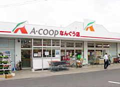 A-COOP なんぐう店