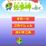 みさきちゃん佐多岬へ行く1