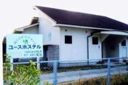 錦江湾サウスロード ユースホステル